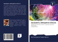 Buchcover von ВЫЗЫВАТЬ ЭМОЦИИ В КЛАССЕ