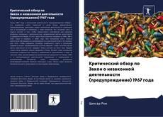 Bookcover of Критический обзор по Закон о незаконной деятельности (предупреждение) 1967 года