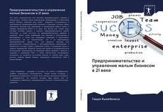 Capa do livro de Предпринимательство и управление малым бизнесом в 21 веке