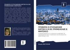 Copertina di ПРАВИЛА В ОТНОШЕНИИ КИТОВ III И ИХ ПРИМЕНЕНИЕ В МАРОККО