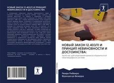Bookcover of НОВЫЙ ЗАКОН 12.403/11 И ПРИНЦИП НЕВИНОВНОСТИ И ДОСТОИНСТВА: