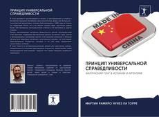 Bookcover of ПРИНЦИП УНИВЕРСАЛЬНОЙ СПРАВЕДЛИВОСТИ