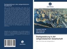 Couverture de Stadtgestaltung in der zeitgenössischen Gesellschaft