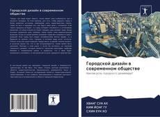 Borítókép a  Городской дизайн в современном обществе - hoz