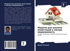Bookcover of Модели для анализа инвестиций в жилую недвижимость