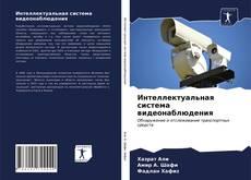 Copertina di Интеллектуальная система видеонаблюдения