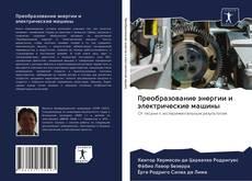 Обложка Преобразование энергии и электрические машины