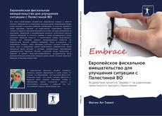 Bookcover of Европейское фискальное вмешательство для улучшения ситуации с Палестиной ВО