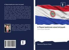 Bookcover of 6 Парагвайских конституций