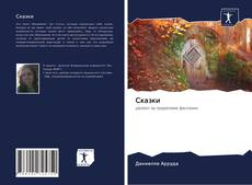 Bookcover of Сказки