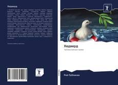 Capa do livro de Хедверд