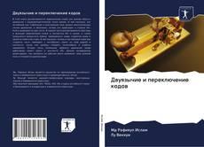 Bookcover of Двуязычие и переключение кодов