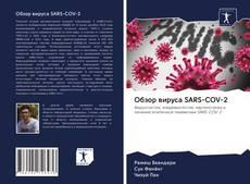 Обзор вируса SARS-COV-2 kitap kapağı