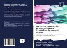 Buchcover von Администрирование баз данных с помощью PostgreSQL. Конкретный пример