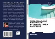 Bookcover of ЭМОЦИОНАЛЬНЫЙ ИНТЕЛЛЕКТ У РАЗЛИЧНЫХ ГРУПП НАСЕЛЕНИЯ
