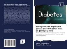 Bookcover of Бактериальная инфекция в рангах диабетических язв и ее факторы риска