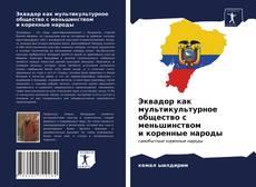 Buchcover von Эквадор как мультикультурное общество с меньшинством и коренные народы