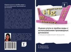 Bookcover of Оценка ртути в пробах воды с использованием производных дитиозона