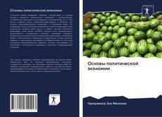 Capa do livro de Основы политической экономии