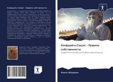Обложка Конфуций и Сократ - Правило собственности