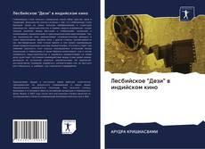 """Capa do livro de Лесбийское """"Дези"""" в индийском кино"""