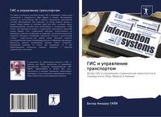 Portada del libro de ГИС и управление транспортом