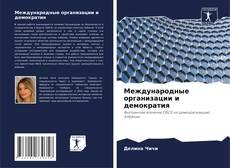 Borítókép a  Международные организации и демократия - hoz