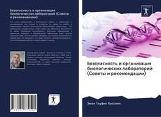 Bookcover of Безопасность и организация биологических лабораторий (Советы и рекомендации)