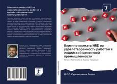Bookcover of Влияние климата HRD на удовлетворенность работой в индийской цементной промышленности