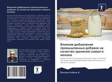 Copertina di Влияние добавления промышленных добавок на качество хранения соевого молока