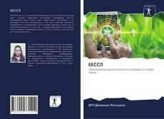 Bookcover of ЕЕССЛ