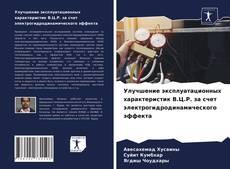 Copertina di Улучшение эксплуатационных характеристик В.Ц.Р. за счет электрогидродинамического эффекта