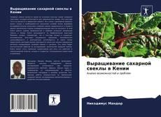 Capa do livro de Выращивание сахарной свеклы в Кении