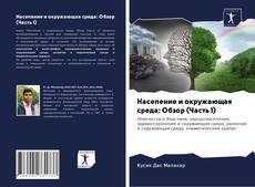 Copertina di Население и окружающая среда: Обзор (Часть 1)