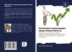 Bookcover of Население и окружающая среда: Обзор (Часть 2)