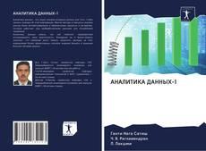 Обложка АНАЛИТИКА ДАННЫХ-1