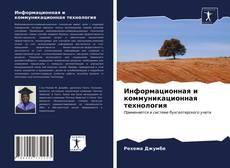 Обложка Информационная и коммуникационная технология
