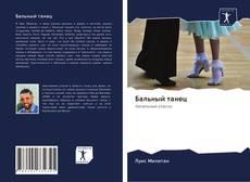 Бальный танец kitap kapağı