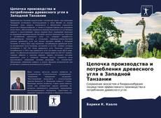 Bookcover of Цепочка производства и потребления древесного угля в Западной Танзании