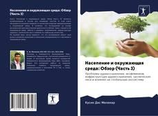 Bookcover of Население и окружающая среда: Обзор (Часть 3)