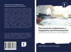 Portada del libro de Организация информации в поддержку принятия решений