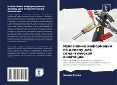 Bookcover of Извлечение информации по домену для семантической аннотации