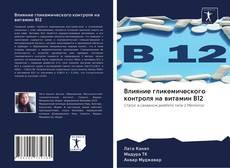 Borítókép a  Влияние гликемического контроля на витамин B12 - hoz