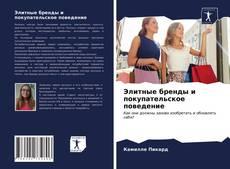 Buchcover von Элитные бренды и покупательское поведение