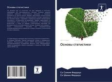 Обложка Основы статистики