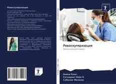 Bookcover of Реваскуляризация