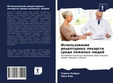 Bookcover of Использование рецептурных лекарств среди пожилых людей