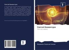 Bookcover of Святой Боавентура