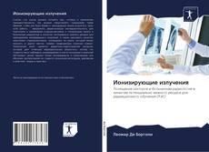 Bookcover of Ионизирующие излучения