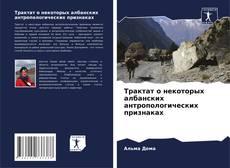 Couverture de Трактат о некоторых албанских антропологических признаках